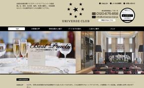 ユニバース倶楽部横浜支店