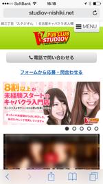 名古屋市錦のキャバクラ「スタジオV」HP画像
