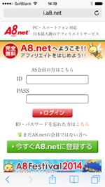 a8トップ画面
