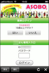 ASOBO(アソボ)アプリiPhoneログイン画面