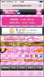 巨乳専科パンチラボイン横浜HP画像