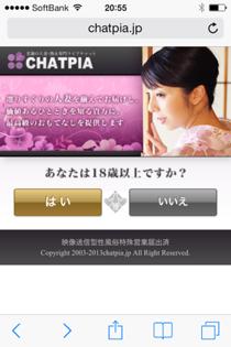 チャットピア(chatpia)ログイン画面