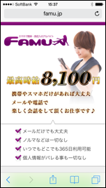 FAMU(ファム)チャットレディ募集サイトキャプチャー
