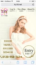 キャバ嬢派遣会社「TRY18」HP画像
