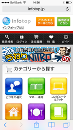 インフォトップ画像