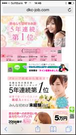 DKCグループHP画面