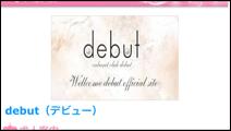 debut(デビュー)HP画面