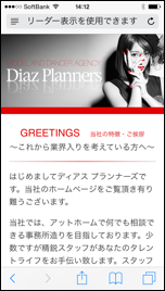 Diaz Planners(ディアスプランナーズ)HP画面