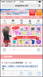 東京エンジェルラインHP画面