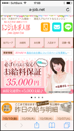 東京エンジェルライン女性求人用HP画像