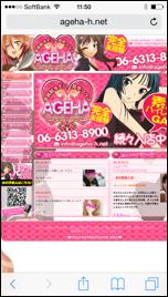 AGEHA(アゲハ)HP画面