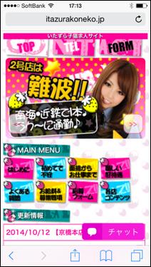 イタズラ子猫ちゃん女性求人用HP画像
