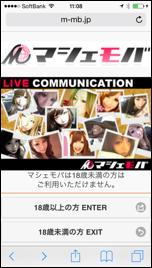 ノンアダルトライブチャット「マシェリモバイル」HP画像