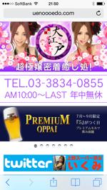 大江戸HP画像