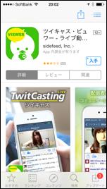 ツイキャスiPhoneアプリダウンロード画面