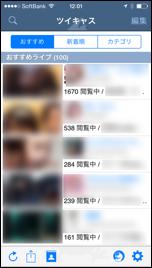 iPhoneアプリ版ツイキャストップ画像