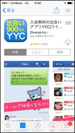YYC(ワイワイシー)画像