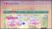 新宿・大久保の出会い喫茶「アイランドクラブ」HP画像