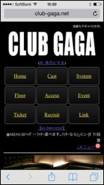 GaGa(ガガ)HP画面