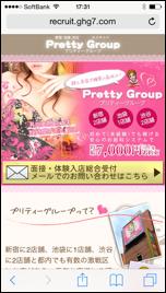 プリティーグループHP画面