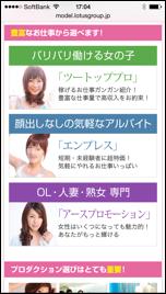 ロータスグループ女性求人用HP画像