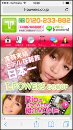 ティーパワーズ株式会社女性求人用HP画像