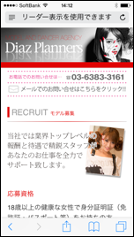 Diaz Planners(ディアスプランナーズ)女性求人用HP画像