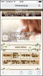 姫花(ひめか)女性求人用HP画像