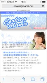 クッキングママ女性求人用HP画像