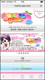 ももいろFCグループHP画面