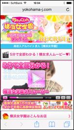 チェックイン横浜女学園女性求人用HP画像