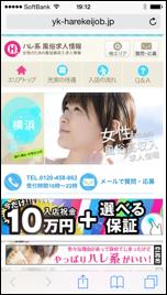 ハレ系横浜川崎女性求人用HP画像