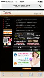 夕月(ゆうづき)本店女性求人用HP画像