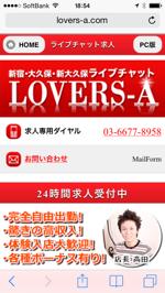 LOVERS-A(ラヴァーズエー)関東チャットレディプロダクション