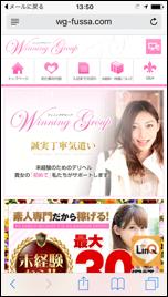 ウィニンググループ採用サイトHP画像