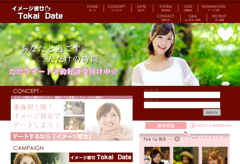 イメージ彼女Tokai Date