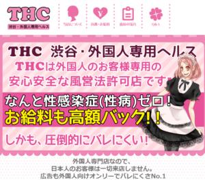 東京変態倶楽部HP画像