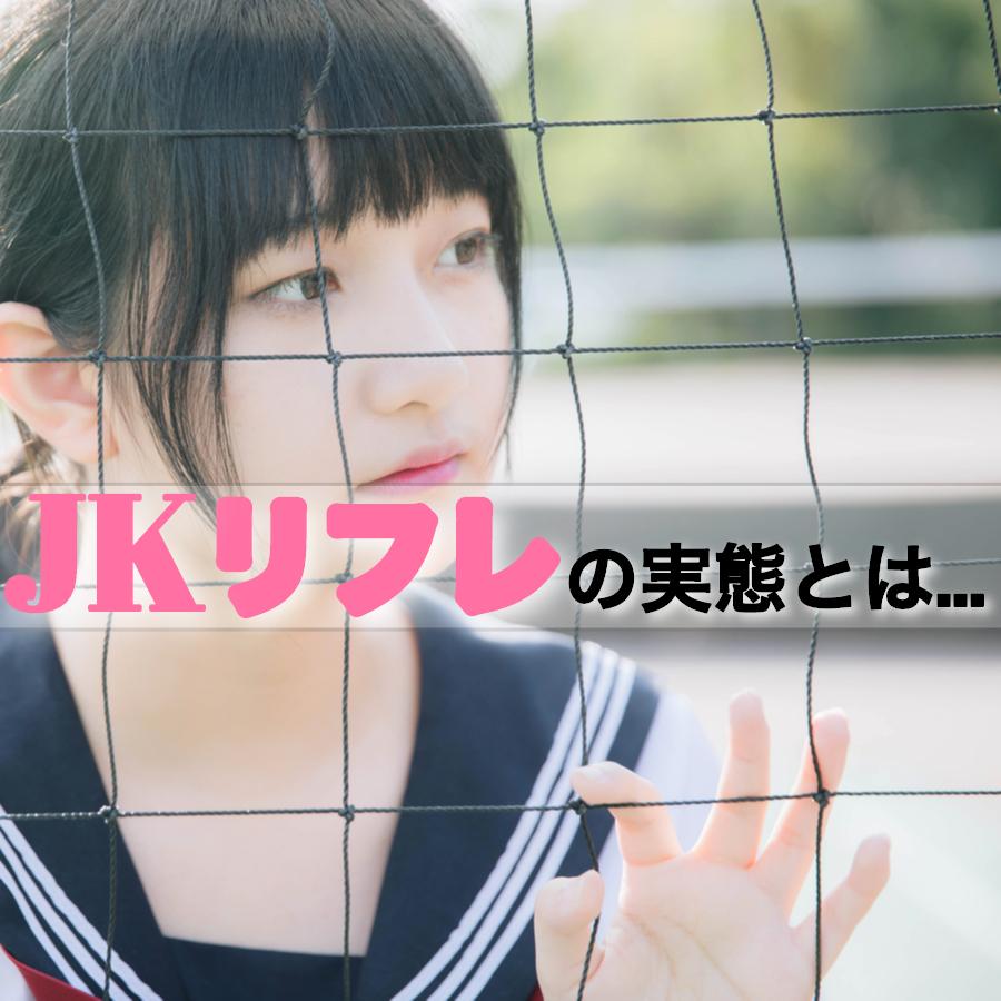 JKリフレとは?仕事内容・口コミ・体験談を解説!【危険】