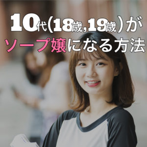 18歳・19歳など10代の女性がソープ嬢になるには?詳しく解説します!