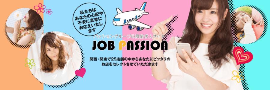 【ホテヘル嬢】パッショングループ(東京五反田・池袋)
