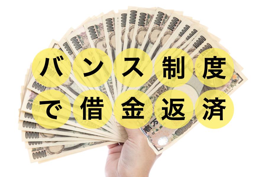風俗店でバンス制度(給料前借り)を利用した借金返済!使い方を知ると便利!