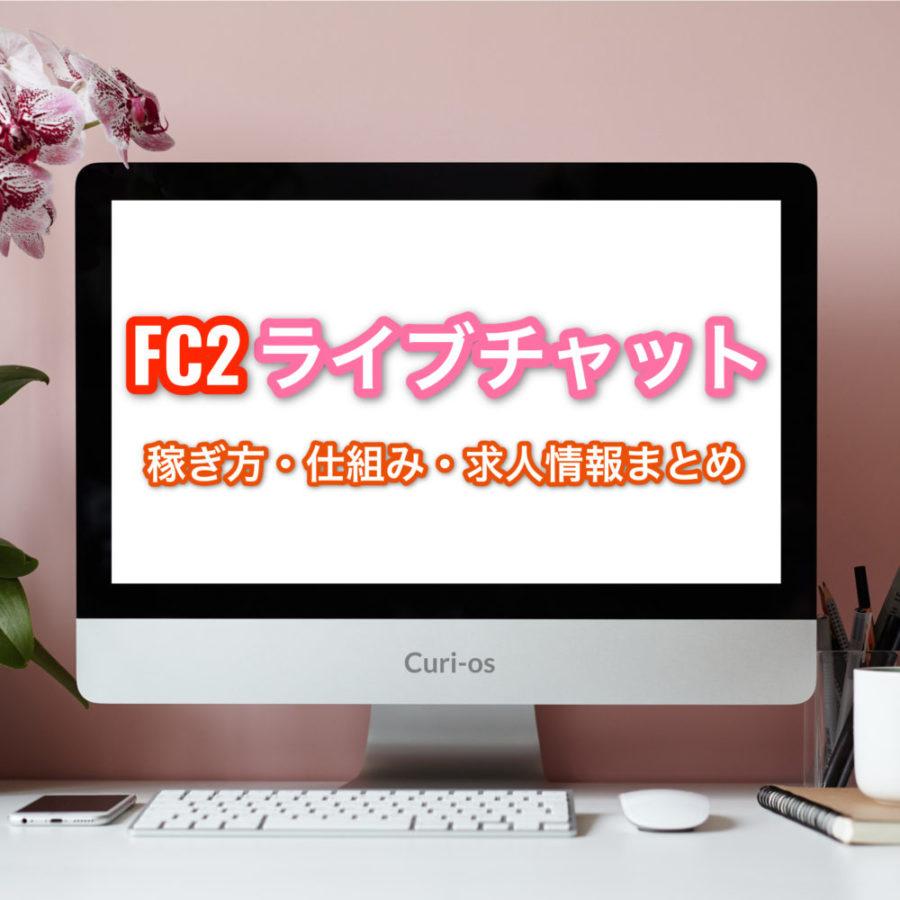 FC2のチャットレディで稼ぐコツ・評判・口コミ