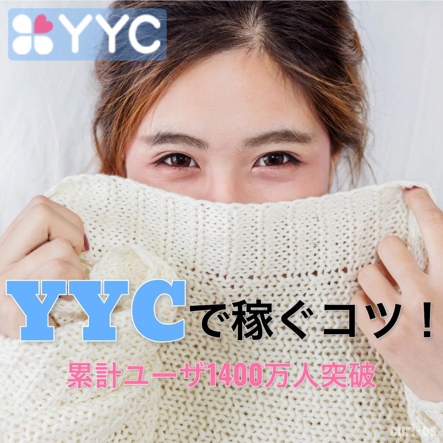 【知ってた?】YYC(ワイワイシー)は出会える+稼げるアプリ