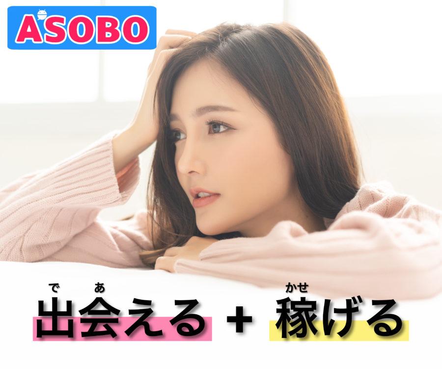 出会系アプリのアソボ(ASOBO)でお金の稼ぎ方を解説!