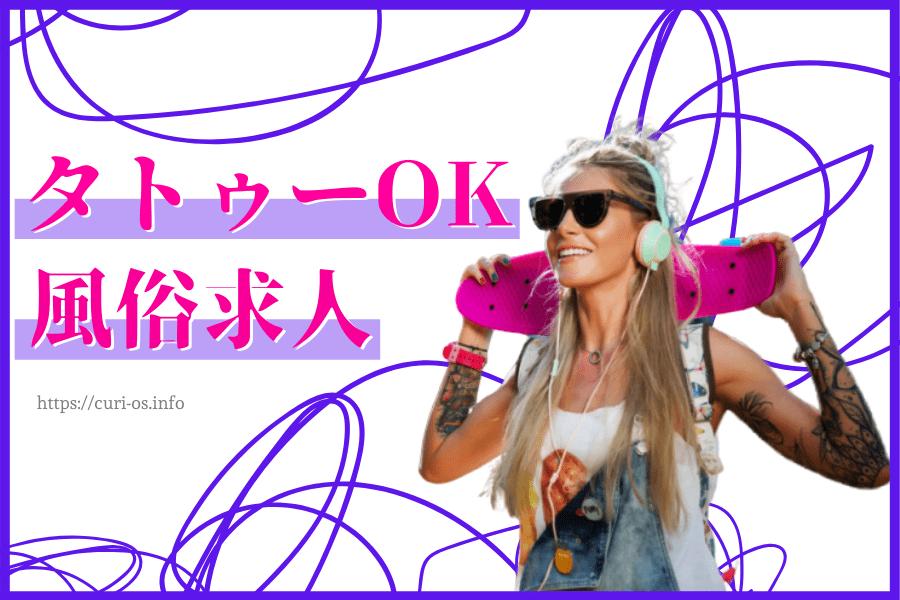 タトゥーOKの風俗求人の探し方!刺青があっても働ける風俗店