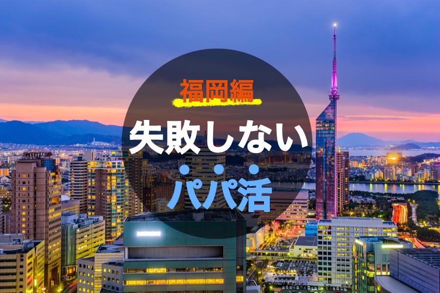 福岡の博多・中洲でお金持ちパパと出合う方法と激アツなパパ活スポットを紹介!