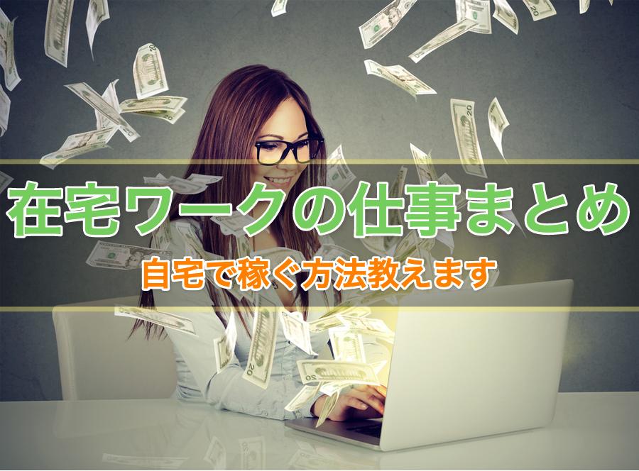 在宅ワーク・副業で高収入の仕事まとめ!自宅で稼ぐ方法・種類