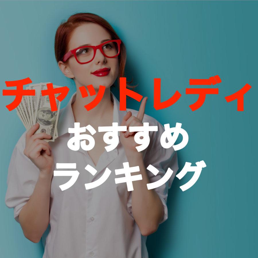 チャットレディ稼げる人気おすすめサイトランキング【令和】
