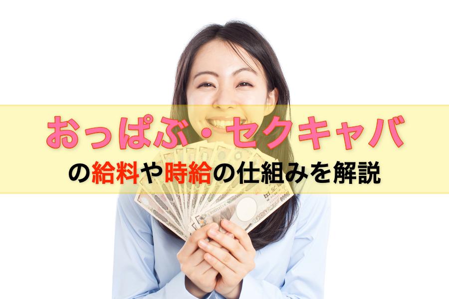 """おっぱぶ・セクキャバの給料や時給など""""お金""""の仕組みを徹底解説!"""