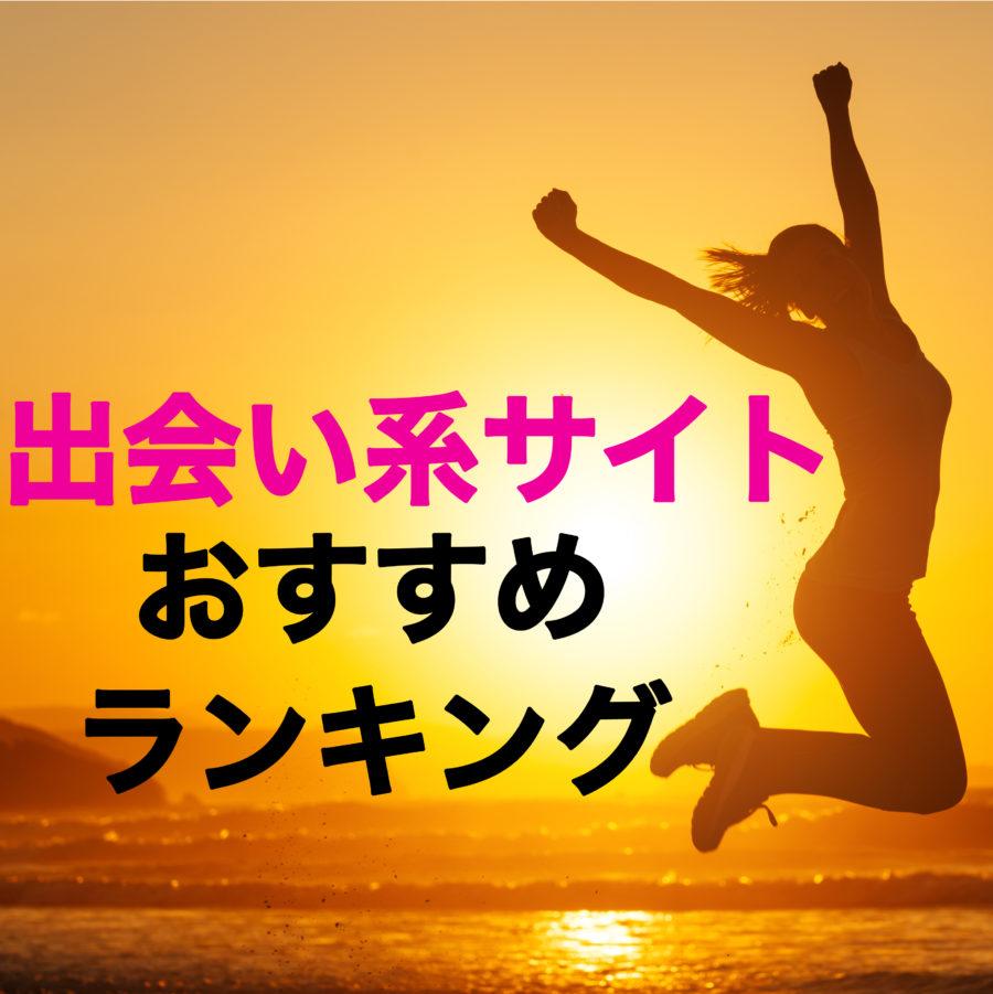恋活アプリのおすすめランキング【2019年版】